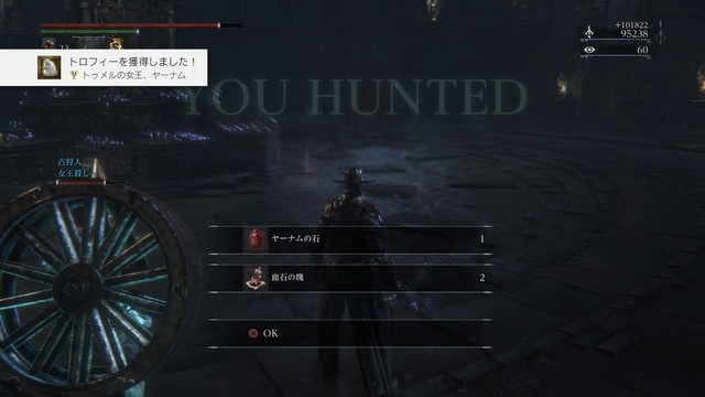 Bloodborne® The Old Hunters Edition_20190425210045.jpg