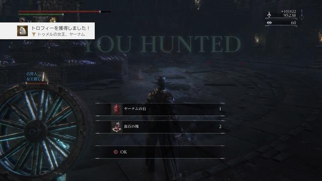 Bloodborne® The Old Hunters Edition_20190425210045.jpg