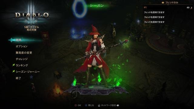 Diablo III_ Reaper of Souls – Ultimate Evil Edition (Japanese)_20191014202918.jpg