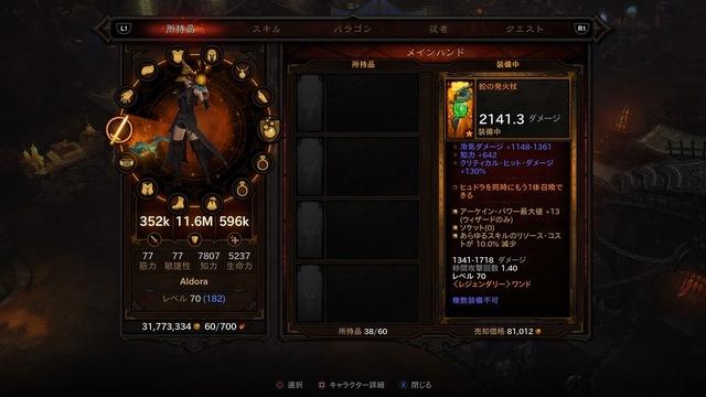 Diablo III_ Reaper of Souls – Ultimate Evil Edition (Japanese)_20191025205520 - コピー.jpg