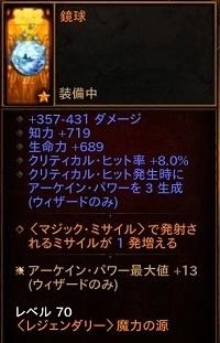 Diablo III_ Reaper of Souls – Ultimate Evil Edition (Japanese)_20191025222838.jpg