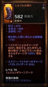 Diablo III_ Reaper of Souls – Ultimate Evil Edition (Japanese)_20191025222908.jpg