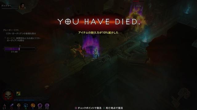 Diablo III_ Reaper of Souls – Ultimate Evil Edition (Japanese)_20191028212003.jpg