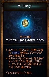 Diablo III_ Reaper of Souls – Ultimate Evil Edition (Japanese)_20191225113909.jpg