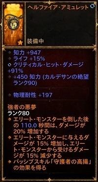 Diablo III_ Reaper of Souls – Ultimate Evil Edition (Japanese)_20191225170912.jpg
