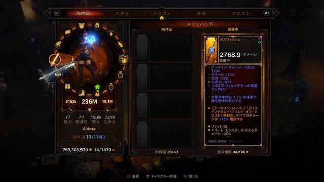 Diablo III_ Reaper of Souls – Ultimate Evil Edition (Japanese)_20191225172153.jpg
