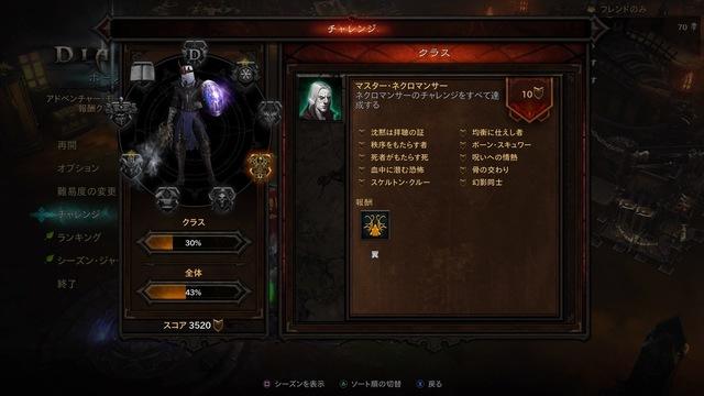 Diablo III_ Reaper of Souls – Ultimate Evil Edition (Japanese)_20200112202358.jpg