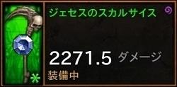 Diablo III_ Reaper of Souls – Ultimate Evil Edition (Japanese)_20200112204027.jpg