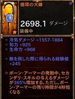 Diablo III_ Reaper of Souls – Ultimate Evil Edition (Japanese)_20200125200945.jpg