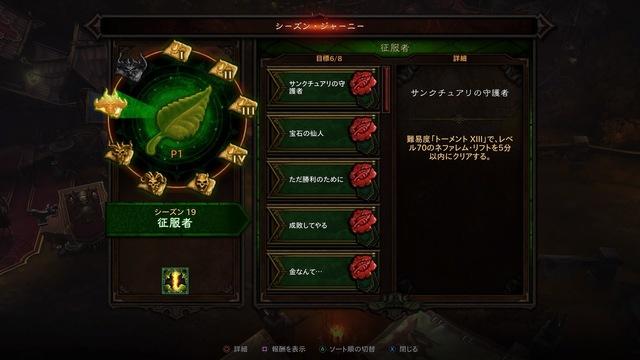 Diablo III_ Reaper of Souls – Ultimate Evil Edition (Japanese)_20200125202139.jpg