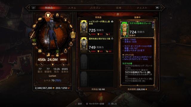 Diablo III_ Reaper of Souls – Ultimate Evil Edition (Japanese)_20200125202252.jpg