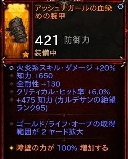 Diablo III_ Reaper of Souls – Ultimate Evil Edition (Japanese)_20200202200732.jpg