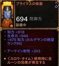 Diablo III_ Reaper of Souls – Ultimate Evil Edition (Japanese)_20200202200758.jpg