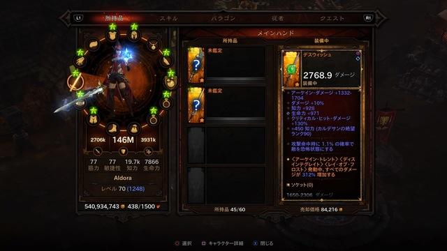 Diablo III_ Reaper of Souls – Ultimate Evil Edition (Japanese)_20200202200842.jpg
