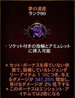 Diablo III_ Reaper of Souls – Ultimate Evil Edition (Japanese)_20200202200911.jpg