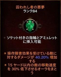 Diablo III_ Reaper of Souls – Ultimate Evil Edition (Japanese)_20200202200949.jpg