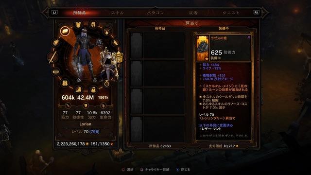 Diablo III_ Reaper of Souls – Ultimate Evil Edition (Japanese)_20200218210142.jpg