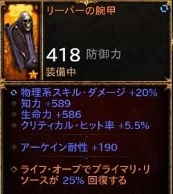Diablo III_ Reaper of Souls – Ultimate Evil Edition (Japanese)_20200218210153.jpg