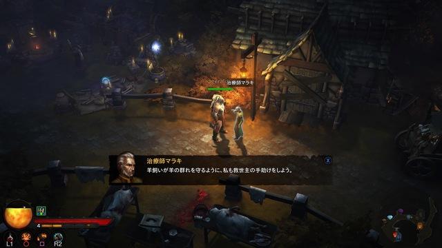 Diablo III_ Reaper of Souls – Ultimate Evil Edition (Japanese)_20200314100646.jpg