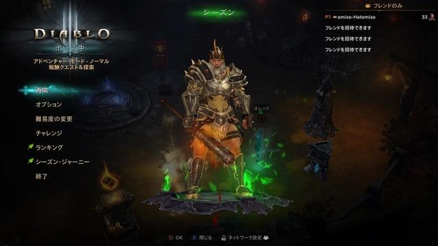 Diablo III_ Reaper of Souls – Ultimate Evil Edition (Japanese)_20200315183801.jpg