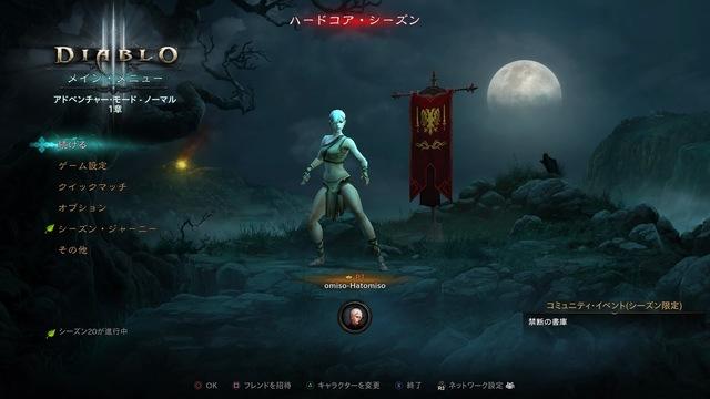 Diablo III_ Reaper of Souls – Ultimate Evil Edition (Japanese)_20200315183815.jpg