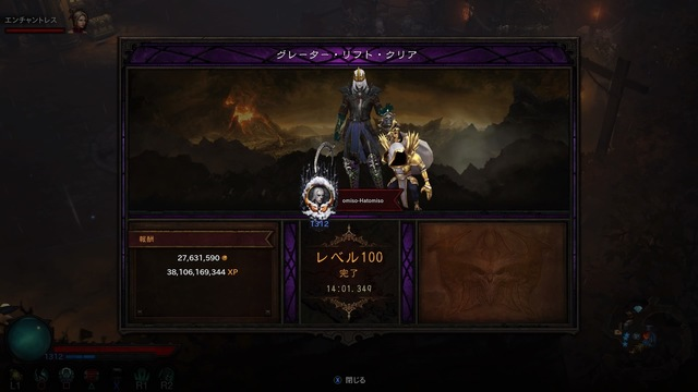 Diablo III_ Reaper of Souls – Ultimate Evil Edition (Japanese)_20200411204716.jpg