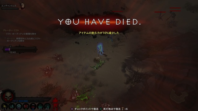 Diablo III_ Reaper of Souls – Ultimate Evil Edition (Japanese)_20200411205222.jpg