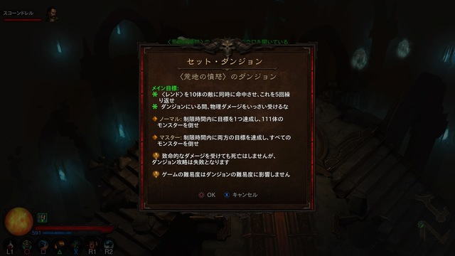 Diablo III_ Reaper of Souls – Ultimate Evil Edition (Japanese)_20200424191657.jpg
