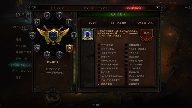 Diablo III_ Reaper of Souls – Ultimate Evil Edition (Japanese)_20200429214536.jpg
