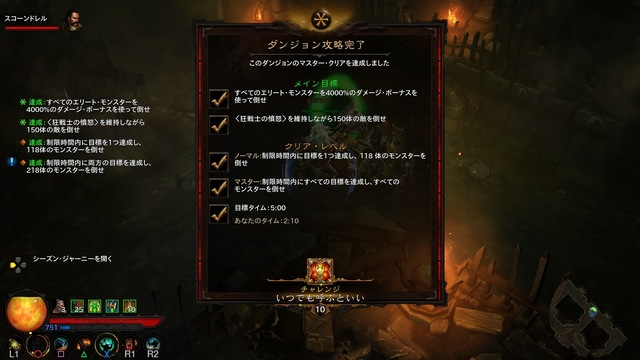 Diablo III_ Reaper of Souls – Ultimate Evil Edition (Japanese)_20200509224607.jpg