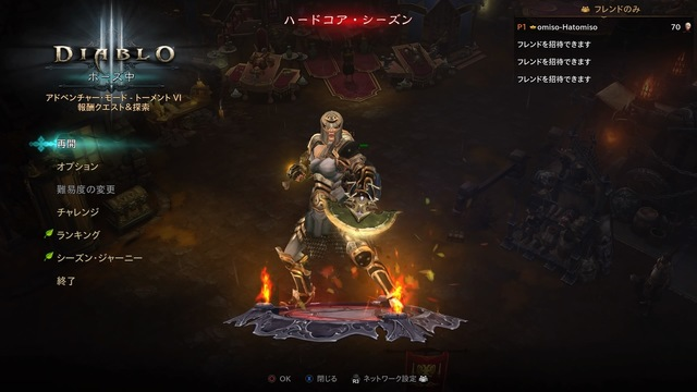 Diablo III_ Reaper of Souls – Ultimate Evil Edition (Japanese)_20200517185304.jpg
