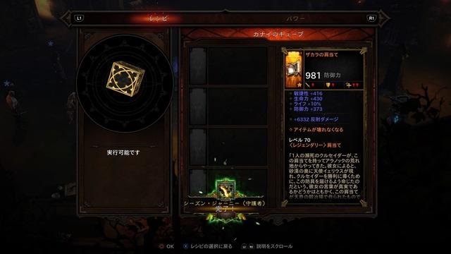 Diablo III_ Reaper of Souls – Ultimate Evil Edition (Japanese)_20200606232852.jpg