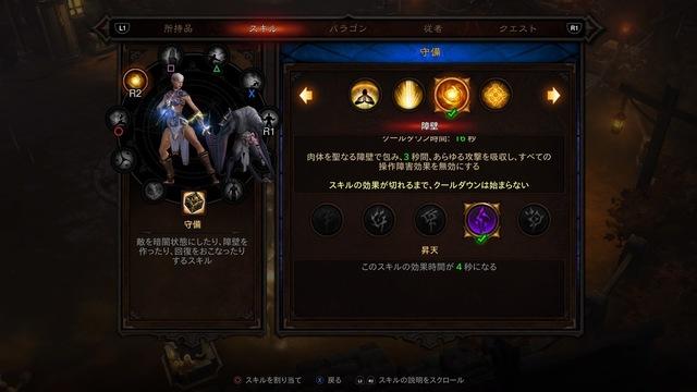Diablo III_ Reaper of Souls – Ultimate Evil Edition (Japanese)_20200607165430.jpg