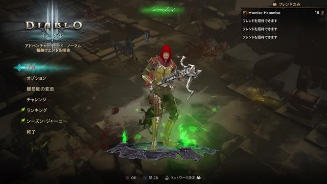 Diablo III_ Reaper of Souls – Ultimate Evil Edition (Japanese)_20200704114847.jpg