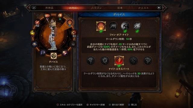Diablo III_ Reaper of Souls – Ultimate Evil Edition (Japanese)_20200718105041.jpg