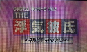 浮気彼氏01.jpg