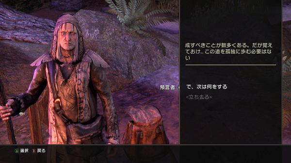 Elder Scrolls  Online Screenshot 2020.07.04 - 19.55.04.39.png