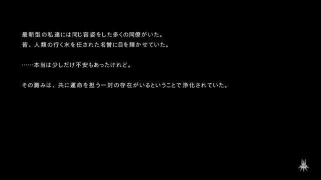 NieR_Automata_20190526165955.jpg