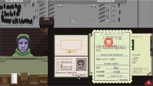 SnapCrab_Papers Please_2019-12-29_22-59-27_No-00.png